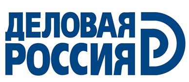 Деловая Россия