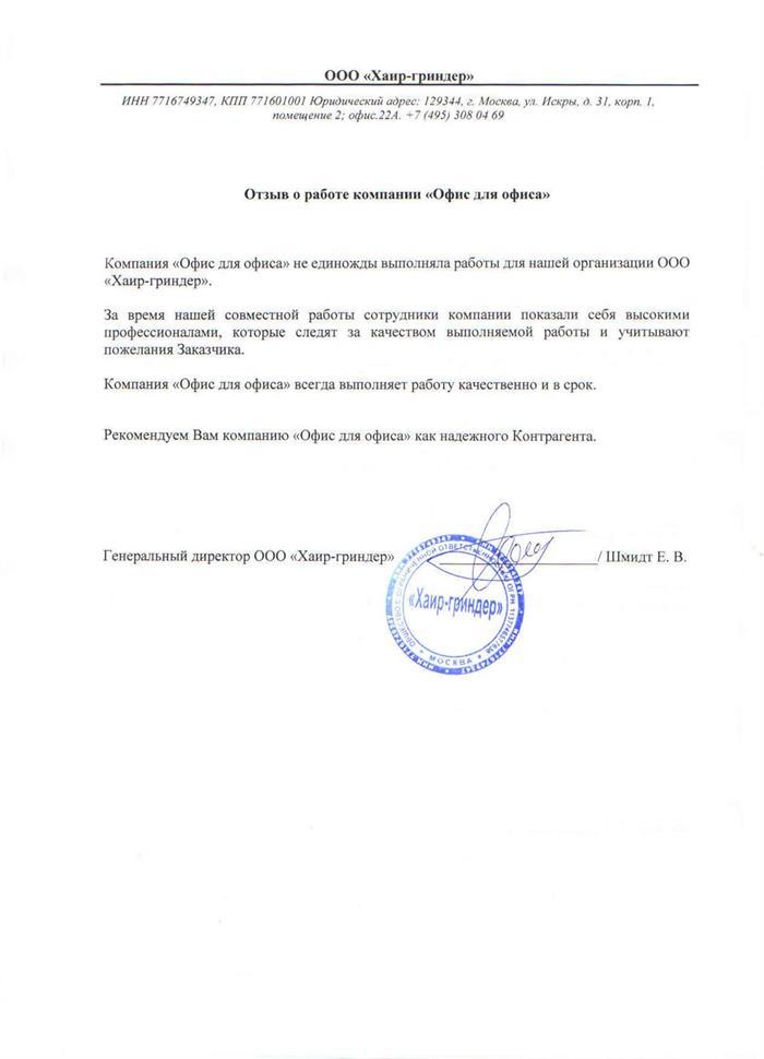ООО Хаир-гриндер