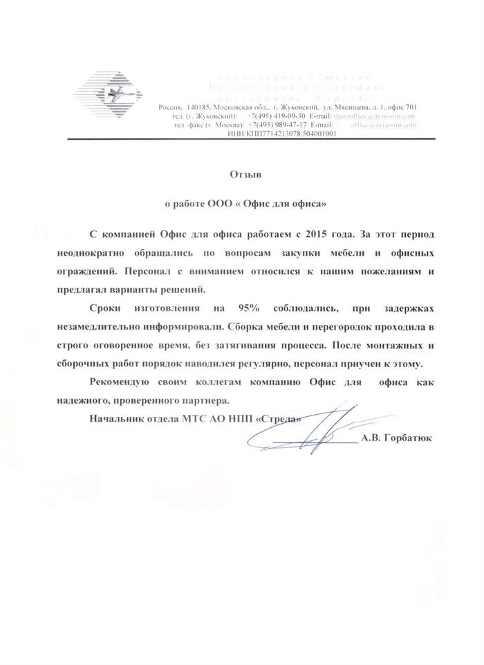 МТС АО НПП Стрела